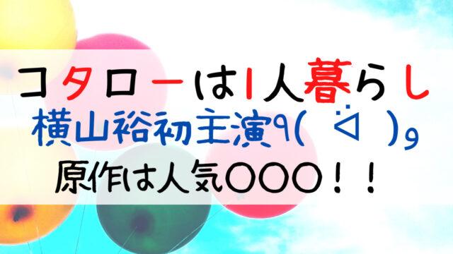 横山裕,初主演,コタローは1人暮らし,原作,あらすじ,脚本,コタローは一人暮らし,ドラマ,解説