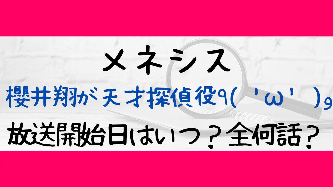 櫻井翔,広瀬すず,主演,ネメシス,放送日,いつ,全何話,最終回,いつから,放送開始