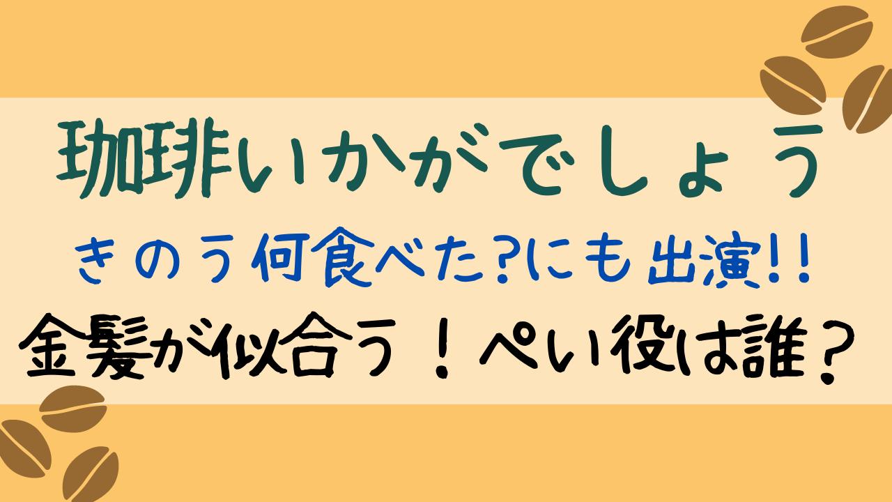 珈琲いかがでしょう,金髪,ペイ,ぺい,誰,仮面ライダー,ひよっこ,磯村勇,中村倫也