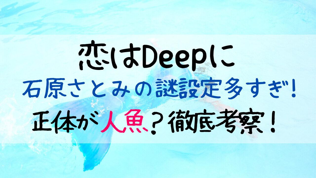 恋はdeepに,渚海音,石原さとみ,考察,設定,正体,人魚,乙姫,謎
