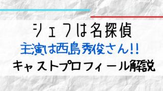 シェフは名探偵,相関図,キャスト,画像,紹介,西島秀俊,主演,出演者,誰,プロフィール