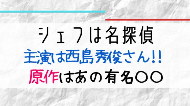 シェフは名探偵,西島秀俊,主演,原作,ある,あらすじ,脚本