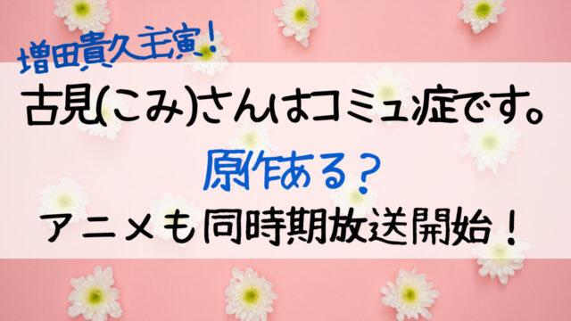 古見さんはコミュ症です,ドラマ,増田貴久,原作,アニメ,こみさん,コミさん,古味さん