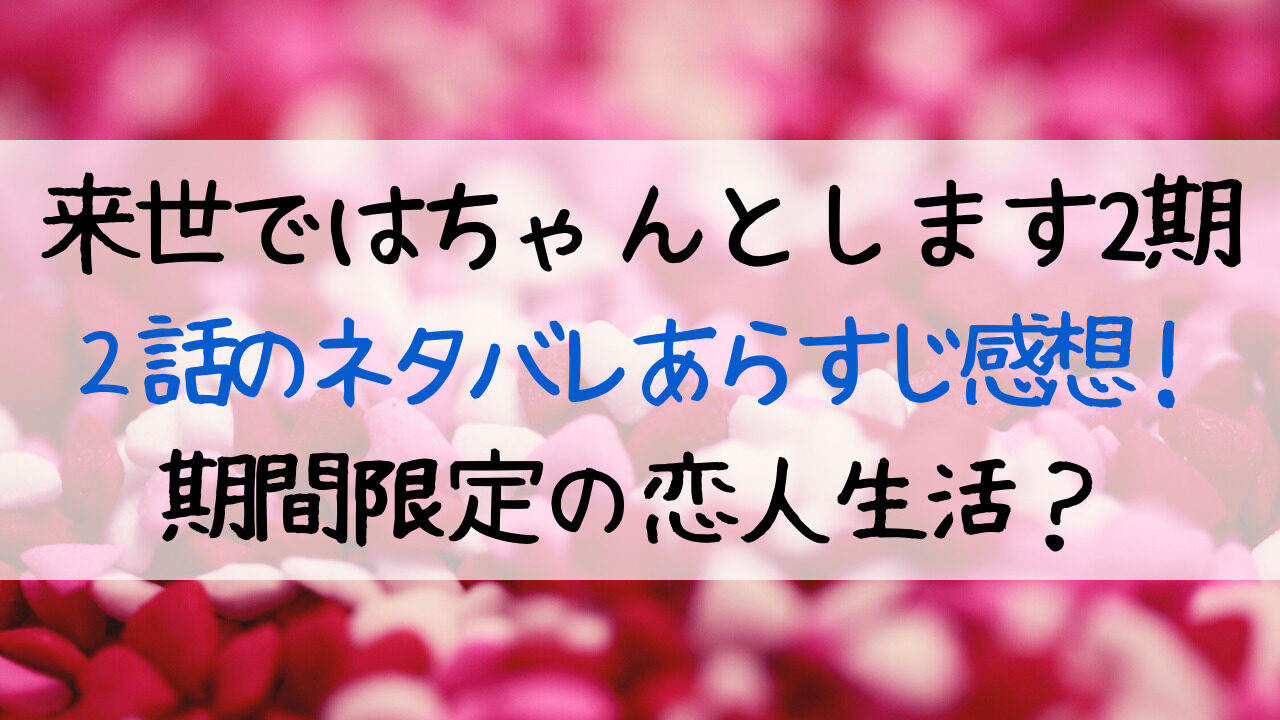 来世ではちゃんとします2,2期,来世ちゃん,2話,ネタバレ,あらすじ,感想,松田,亜子,内田理央