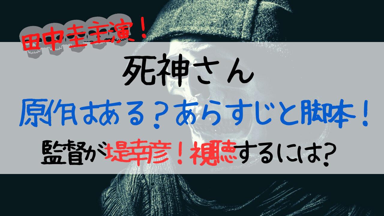 田中圭,死神さん,原作,あらすじ,脚本,監督,堤幸彦,視聴,フールー