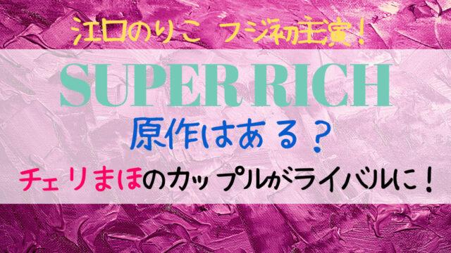 SUPER RICH,superrich,チェリまほ,原作,江口のりこ,ネット,反応,赤楚衛二,町田啓太,腐女子,30歳まで童貞だと魔法使いになれるらしい