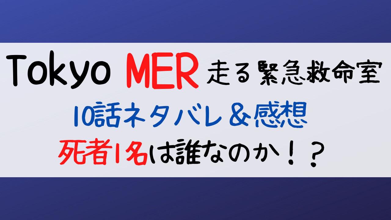 TOKYO MER,tokyomer,ネタバレ,感想,反応,あらすじ,死者,誰,涼香,1名,死亡,鈴木亮平