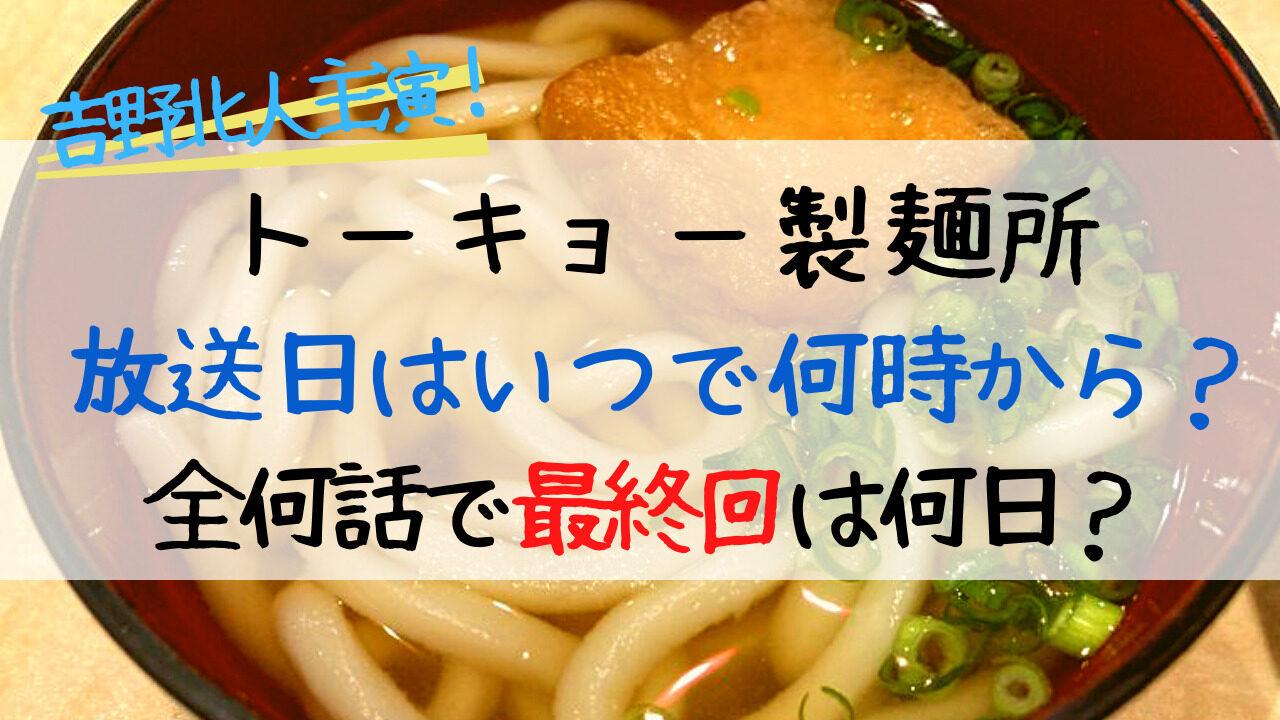 トーキョー製麺所,いつ,放送,開始,スタート,最終回,全何話,いつから,放送日,丸亀製麺,監修,東京製麺所,吉野北人